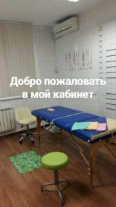 кабинет здорового ребенка на приеме у остеопата